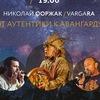 Николай Ооржак и VargaRa