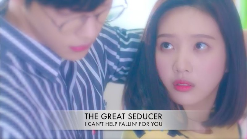 Shi Hyun Tae Hee | The Great Seducer | I dont want to want you like I do
