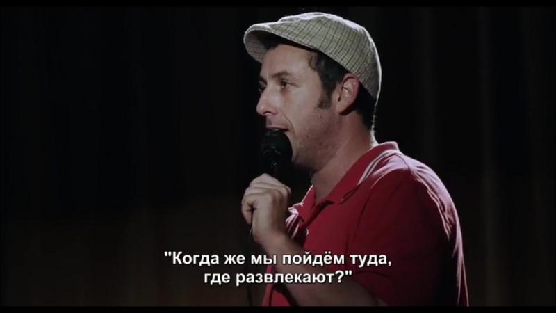 Адам Сэндлер про фильмы