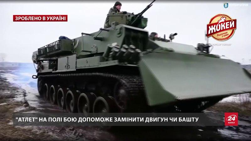 БРЕМ Атлет – рятівник танкових підрозділів, Зробле...