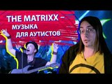 The Matrixx музыка для аутистов. Глеб Самойлов и Агата Кристи
