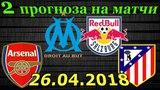 Арсенал - Атлетико М. | Марсель - РБ Зальцбург прогноз и ставка на полуфинальные матчи Лиги Европы