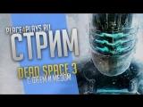 Dead Space 3 - Некрофей и Некрозавр вымирают в мертвом космосе