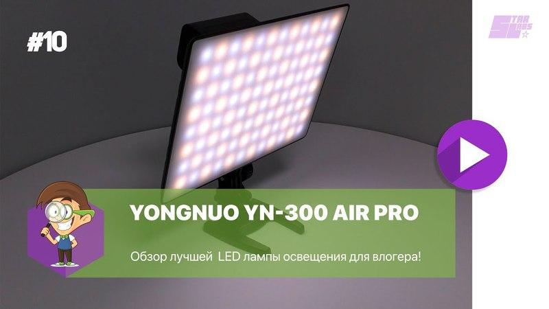YongNuo YN 300 AIR PRO обзор лучшей LED лампы освещения для влогера Отличная модель
