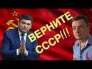 Пьяный Гройсман признал что развал СССР это ужасно