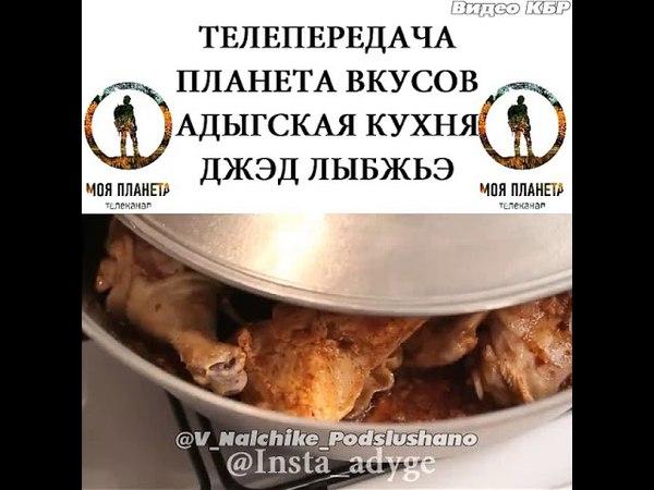 Курица по кабардински Джэд лыбжьэ