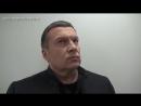 Что было до эфира Владимира Соловьева и Ксении Собчак