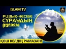 БҰЛ ДҰҒАНЫ 29 КҮН ТЫҢДАҢЫЗ ОРАЗАДА ҚАБЫЛ БОЛАДЫ АЛЛАДАН РИЗЫҚ НЕСІБЕ СҰРАУ