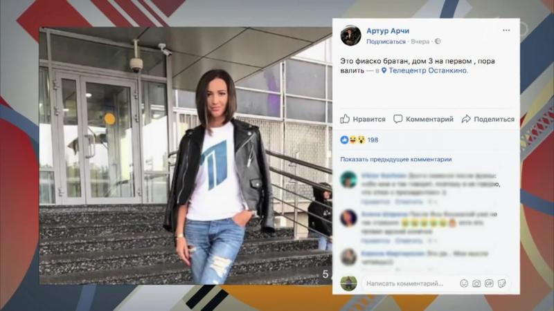 Ольга Бузова — Первый канал отказался от «Бабьего бунта» и хайпа Ольги