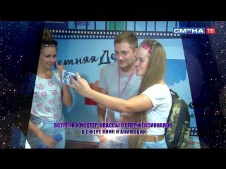 Детская КиноАкадемия в ВДЦ Смена