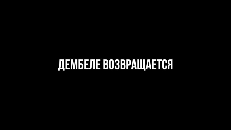 ДЕМБЕЛЕ СЫГРАЕТ ПРОТИВ РЕАЛ МАДРИДА؟! ► ВОЗВРАЩЕНИЕ ДЕМБЕЛЕ (online-video-cutter.com)