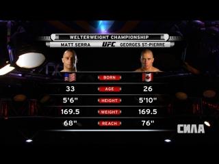 Georges St-Pierre vs Matt Serra 2