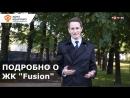ЖК Fusion Фьюжн. Подробный обзор новостройки в СПб