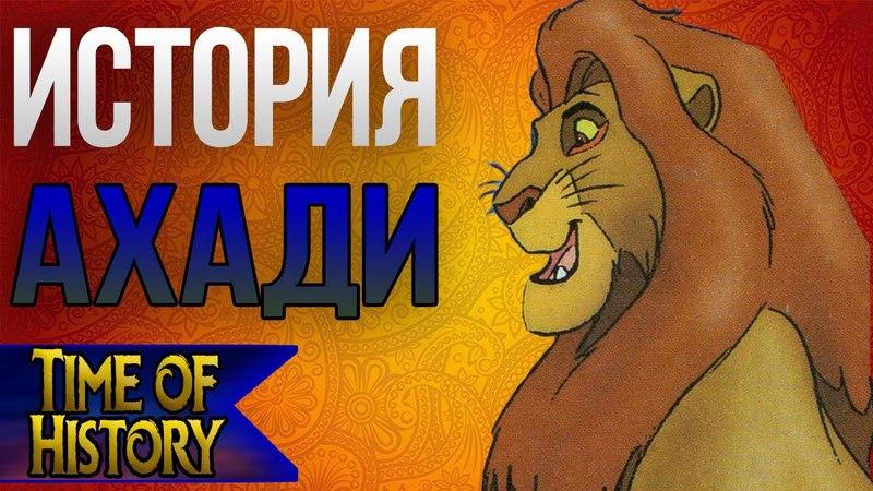 78 Король Лев: История Ахади. Каким он был правителем?