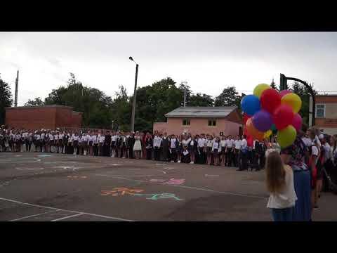 Последний звонок в школе № 29 п. Мостовского, 2018. Вынос флага