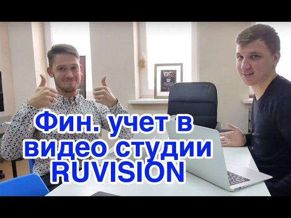 А. Левин, основатель видео студии RUVISION. Моя жизнь разделилась на ДО фин. учета и ПОСЛЕ!