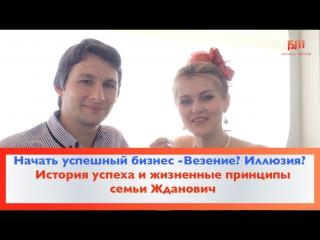 Как успешно начать бизнес Жизненные принципы и семейный бизнес успех от семьи Жданович