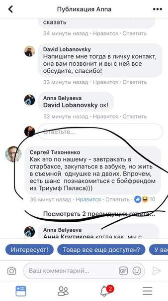 Интеллигентная шкура ищет москвича