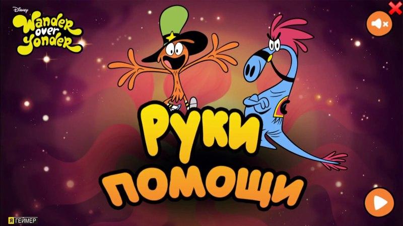 Игра Вондер Тут и Там Руки Помощи wander over yonder смотреть приключения про С приветом по планетам