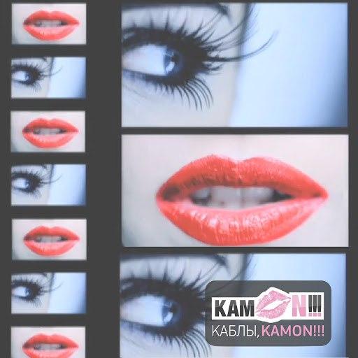 KAMON!!! альбом Каблы, KAMON!!!