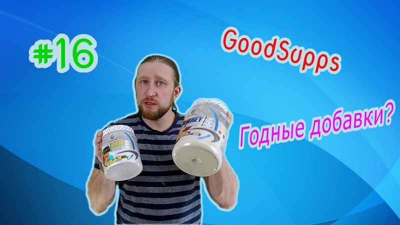 Качмэн обзор 16: Good Supps 100% Whey BCAA - годные добавки ?