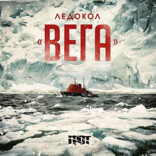 Грот альбом Ледокол: Вега