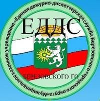 Еддс Берёзовского-Городского-Округа
