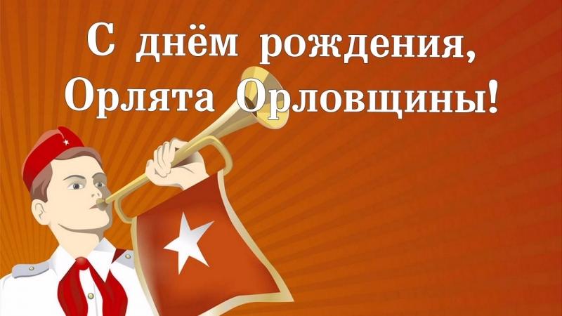 Днём Рождения ОРЛЯТА от Малоархангельского района