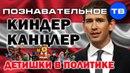 Киндер канцлер Детишки в политике Познавательное ТВ Артём Войтенков