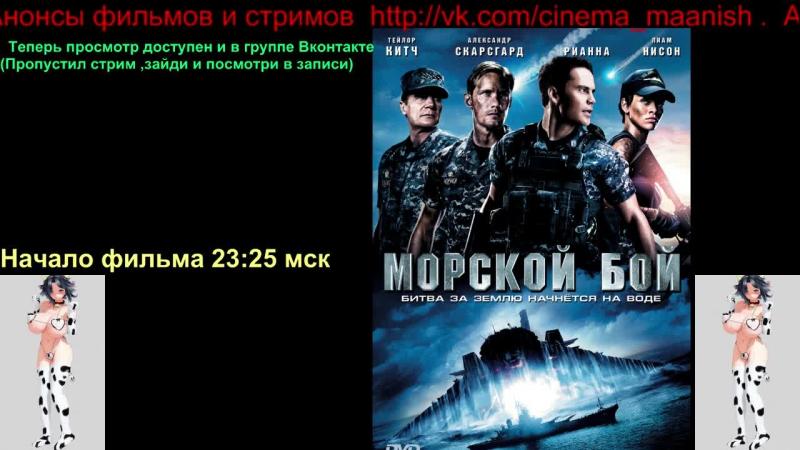 Фильмы: 1. Морской бой 2.Призрачный патруль