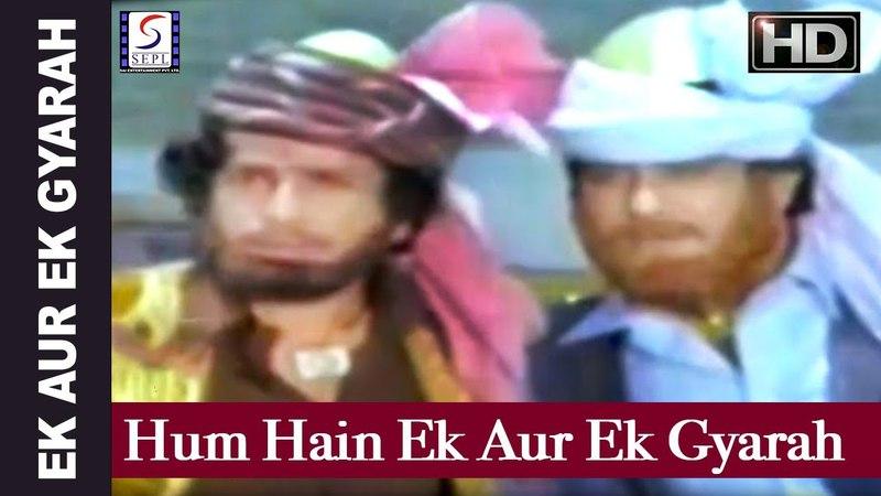 Hum Hain Ek Aur Ek Gyarah - Kishore, Rafi @ Ek Aur Ek Gyarah - Shashi Kapoor, Neetu, Vinod, Zarina