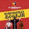 Нейромонах Феофан | 16 февраля | Архангельск