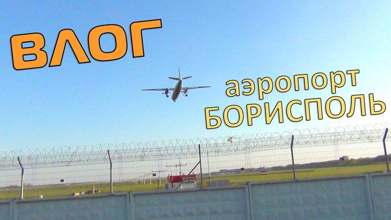 ВЛОГ: Аэропорт Борисполь и самолеты над головой