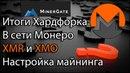 Хардфорк Монеры / Итоги XMR XMO Настройка майнера