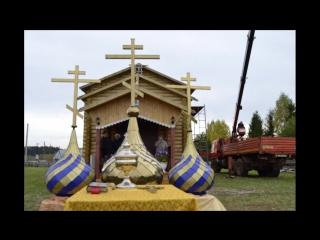 Поднятие куполов церкви Св.Ксении Петербурской Большая Кивара.