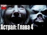 Фильм Ужасов - АСТРАЛ 4