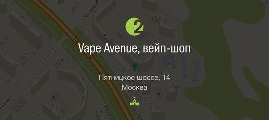 Vape Avenue | ВКонтакте