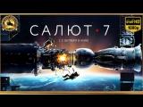 Салют-7 (2017) [1080p FullHD | 60 FPS]
