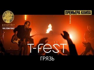 Премьера! t-fest - грязь (18.01.2018)