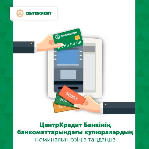 ЦКБ банкоматтарындағы жаңа қызмет – купюралардың номиналын таңдау!Ен