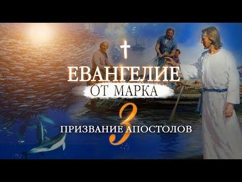 Евангелие от Марка. Часть 3. Призвание апостолов