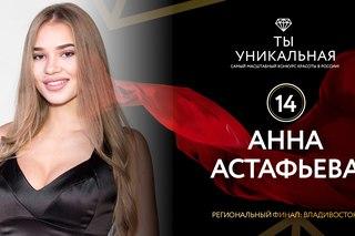 eroticheskaya-fotomodel-anna-iz-g-vladivostoka-russkaya-tetya-obozhaet-kashmot