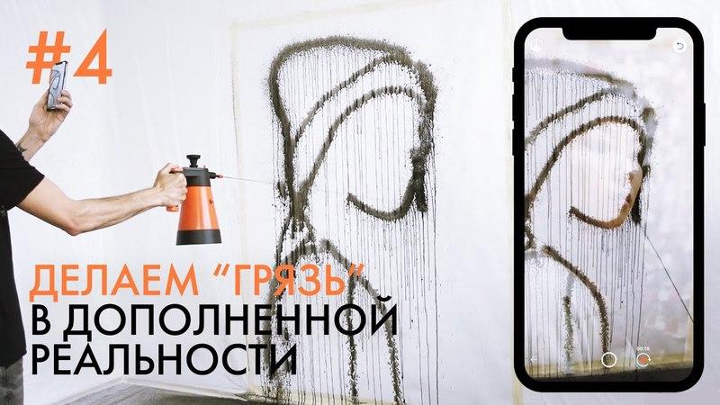 Рисуем грязный стиль опрыскивателем с помощью дополненной реальности и приложения SketchAR