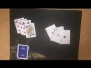 Подмешиваем тузы Карточный фокус