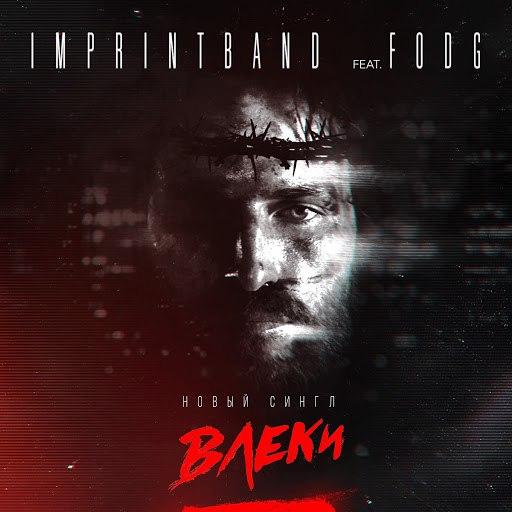 Imprintband альбом Влеки