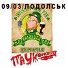 09.03.18 | ПАУК Оркестр - СЛАВА ГЕРЛАМ!|ПОДОЛЬСК