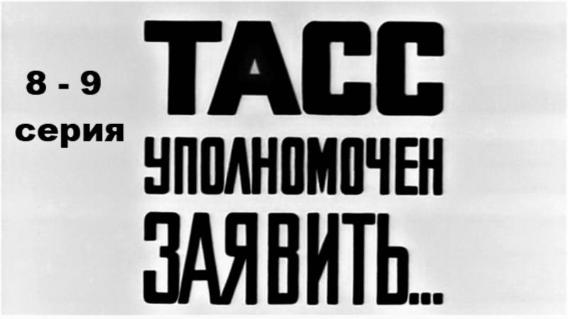 ТАСС уполномочен заявить 1984 (8-9 серия)