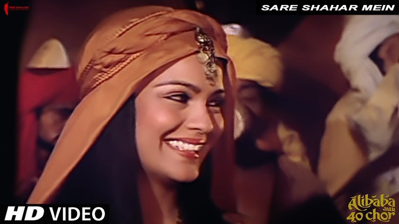 Sare Shaher Mein | Lata Mangeshkar, Asha Bhosle | Alibaba Aur 40 Chor | R D Burman