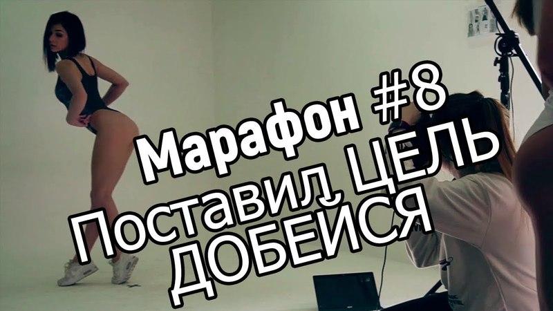 Марафон 8 - ПОСТАВИЛ ЦЕЛЬ, ДОБЕЙСЯ ЕЕ