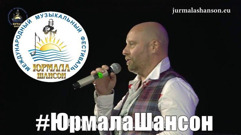 Календарь Феликс Луцкий Юрмала Шансон 2017